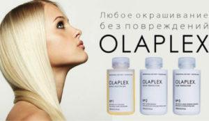 Olaplex краска