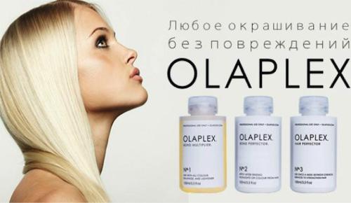 Olaplex краска где