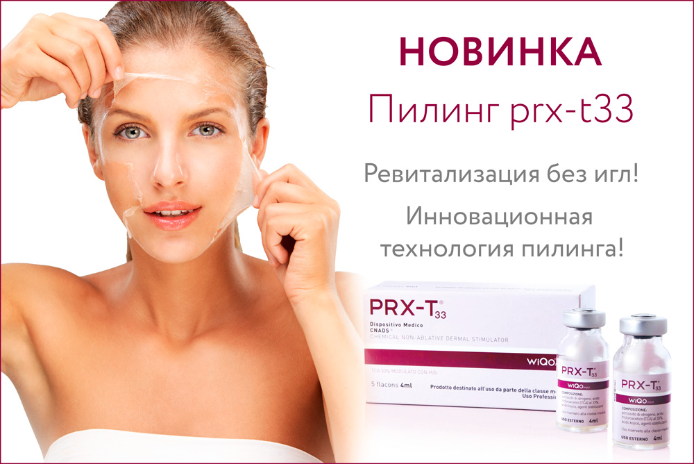 Пилинг для лица - PRX-T33 терапия